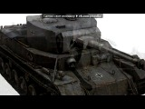 «Древо танков: Германия» под музыку ;) песня для пацанов [vkhp.net] - из тройного форсажа (старая но ахуенная). Picrolla